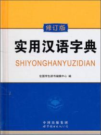 实用汉语字典精 实用汉语字典编委会 世界图书出版公司 9787510003264