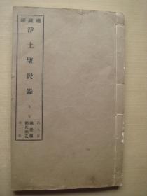 续藏经 净土圣贤录 九卷(第二编乙 第八套第二册) 涵芬楼1925年影印