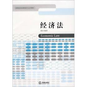 经济法殷洁法律出版社9787503684050s