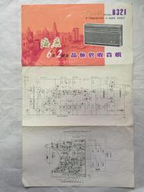 海燕 B321 6管2波段晶体管收音机 说明书