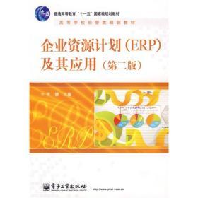 高等學校經管類規劃教材:企業資源計劃(ERP)及其應用(第2版)