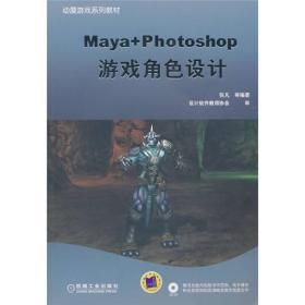 MAYA+PHOTOSHOP游戏角色设计