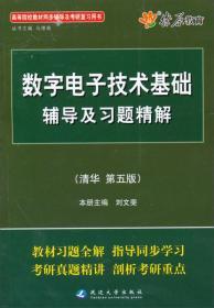 数字电子技术辅导及习题精解(清华第5版)(含详细教材习题答案)