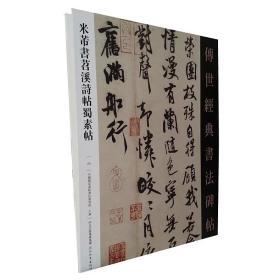 传世经典书法碑帖 23 米芾书苕溪诗帖蜀素贴
