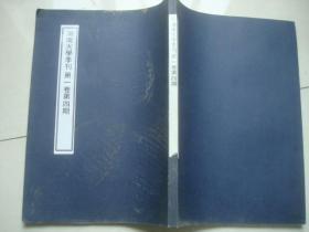 影印版为16开本:湖南大学季刊第一卷第四期[请看描述和图片].
