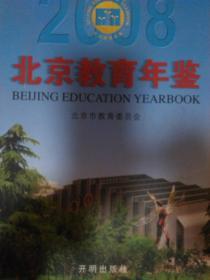 北京教育年鉴2008