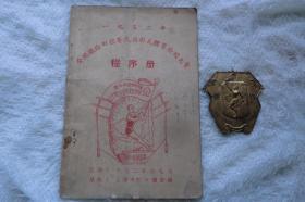 1952年全国铁路田径赛民族形式体育检阅大会 -程序册+徽章一枚(仔细看图)