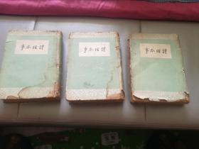 诗经本事 精装 上中下 民国25年初版
