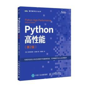 Python高性能