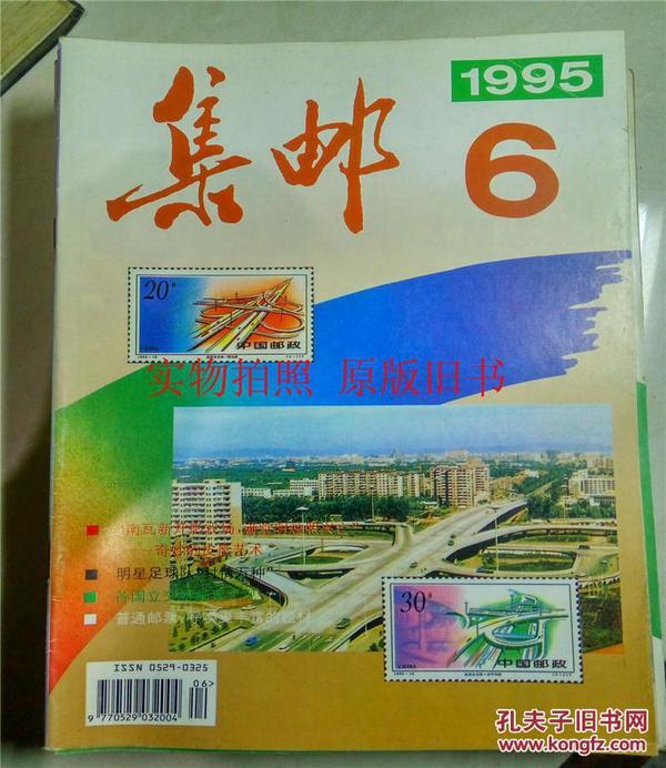 集邮1995年6期·