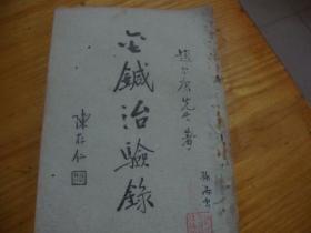 民国37年版<<孙海云签名本, 金针治验录,(全一册)>>品图自定