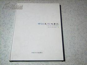 中国美术大事记(2004) 精装 2005年一版一印 大16开 全彩色 铜