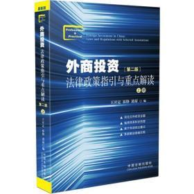 9787509358252-hs-外商投资法律政策指引与重点解读(第二版上、下册)