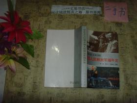 社会主义时期中国人民解放军编年史