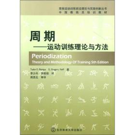 中国教练员培训教材·周期:运动训练理论与方法