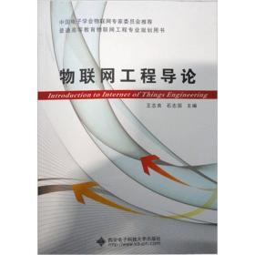 物联网工程导论