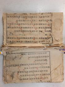 清或民木刻:地理正宗 1册6、7、8卷