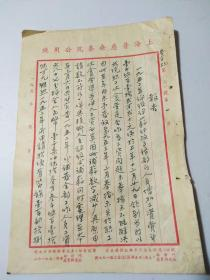 钱一平毛笔手稿两页(上海普慈疗养院公用笺)