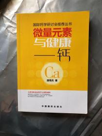 【国际钙学研讨会推荐丛书】 微量元素与健康——钙