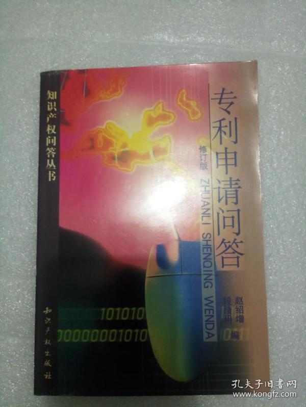 知识产权问答丛书:专利申请问答(修订版)