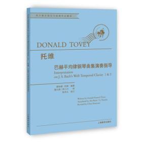 新书--西方乐器理论与经典作品解读:巴赫平均律钢琴演奏指南