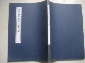 影印版为16开本:湖南大学季刊第一卷第二期[请看描述和图片]..