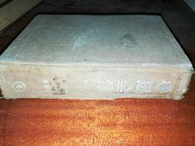 鲁迅全集(第四卷)三闲集 二心集 伪自由书 1948年版J