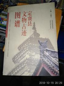 定襄县文物古迹图谱
