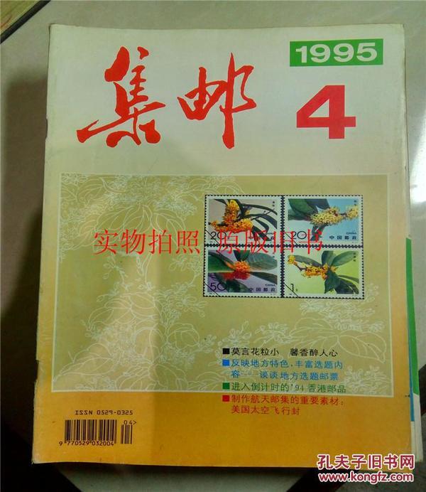 集邮1995年4期·