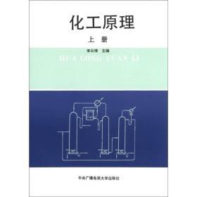 化工原理(上册)