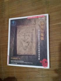 神图与鬼板:凉山彝族祝咒文学与宗教绘画考察