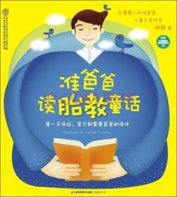 准爸爸读胎教童话 钟锐,汉竹 孕产/胎教 胎教 江苏科学技术出版社