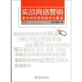 实战网络营销:最佳网络营销案例全解读(第2版)