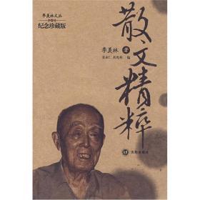 季羡林文丛:散文精粹