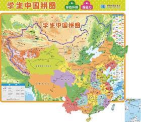 学生中国拼图