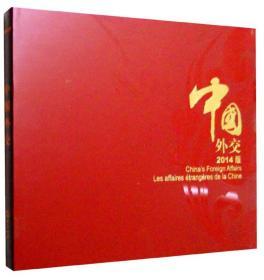 中国外交2014版(画册)