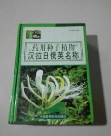 药用种子植物汉拉日俄英名称