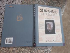 宜昌路家河 长江山峡考古发掘报告