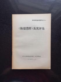 《海瑞背纤》及其评论(1965年)