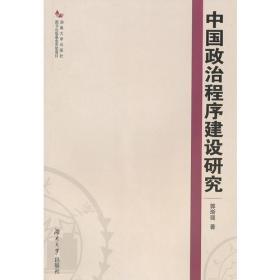 中国政治程序建设研究