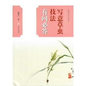 ☆中国画技法有问必答丛书:写意草虫技法 有问必答