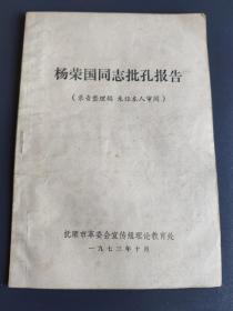 杨荣国同志批孔报告