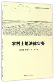 农村土地法律实务