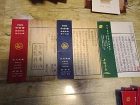 中国书店2006年37期大众收藏书刊资料拍卖会