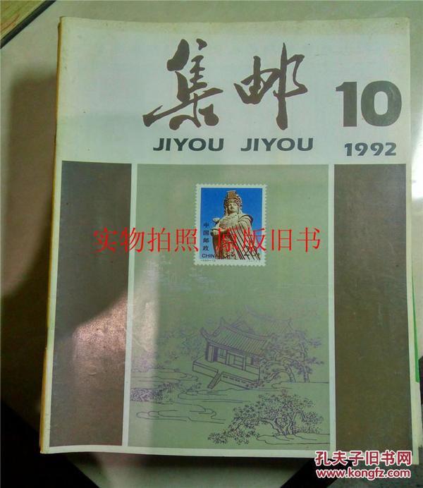 集邮1992年第10期·
