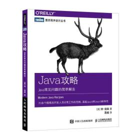 Java攻略:Java常见问题的简单解法:simple solutions to difficult problems in Java 8 and 9