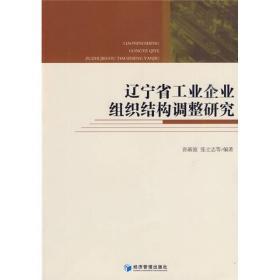 辽宁省工业企业组织结构调整研究