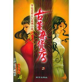古董杂货店(全二册)——华夏奇谭玄幻系列小说