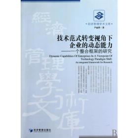 技术范式转变视角下的企业的动态能力   尹丽萍,首都经济贸易大学工商管理学院副教授。1987年毕业于河南洛阳工学院,获工学学士学位。1994年毕业于北京经济学院,获经济学硕士学位。2008年毕业于首都经济贸易大学,获博士学位。主要研究方向为:企业的技术创新与战略管理、高技术企业的投融资管理。著有《现代企业