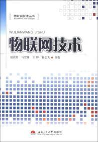 物联网技术丛书:物联网技术